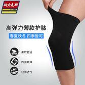 超薄運動護膝男舞蹈女薄款跳舞夏季夏天膝蓋輕薄透氣跑步護漆防滑 創想數位