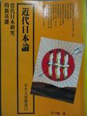 【書寶二手書T3/歷史_OSX】近代日本論_許介鱗