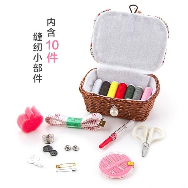 [超豐國際]藤編針線盒收納盒便攜剪刀盒子套裝 家用縫紉工具包針線