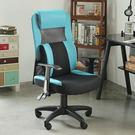 電腦椅 辦公椅 書桌椅 椅子【I0207】洛伊頭靠T扶手電腦椅(PU枕)6色 MIT台灣製  收納專科