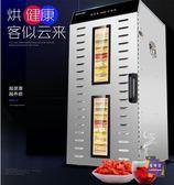 干果機 大型水果茶水果烘干機食品食物果蔬脫水風干機干果機商用20層T