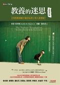(二手書)教養的迷思:父母的教養能不能決定孩子的人格發展?(全新增訂版)