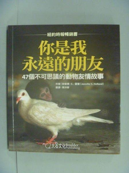 【書寶二手書T8/動植物_GDD】你是我永遠的朋友:47個不可思議的動物友情故事_珍妮佛.霍蘭