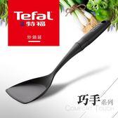 【Tefal 法國特福】巧手系列炒鍋鏟