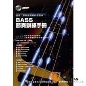樂器購物 ▻   【找到增強節奏感的最短捷徑】BASS節奏訓練手冊