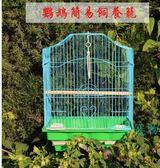 虎皮鸚鵡鳥籠大號不鏽鋼電鍍籠子八哥玄鳳牡丹鸚鵡籠鴿子籠IGO  初語生活館