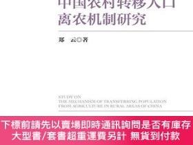 簡體書-十日到貨 R3Y中國農村轉移人口離農機制研究 中國農村轉移人口離農機制研究 鄭雲