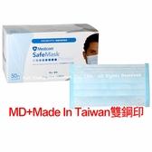 【醫康生活家】雙鋼印►Medicom麥迪康 成人醫療口罩 50入/盒 藍色 (MD醫療口罩)
