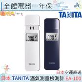 【一期一會】【日本代購】TANITA EA-100 酒測器 酒氣測量計 檢測器 EA100 攜帶型 酒測 酒精 測量