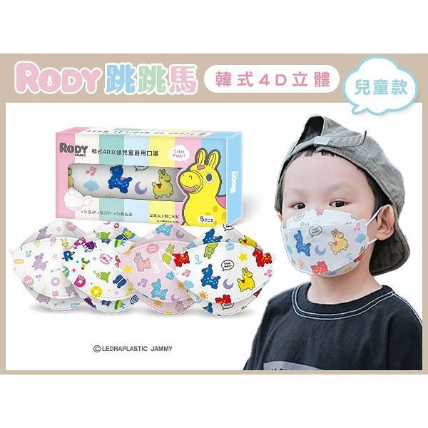 PURGE 普潔 兒童款韓式4D立體醫用口罩(5入)RODY聯名 款式可選【小三美日】