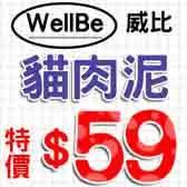 寶貝餌子新品【WellBe-60g】系列肉泥特價中