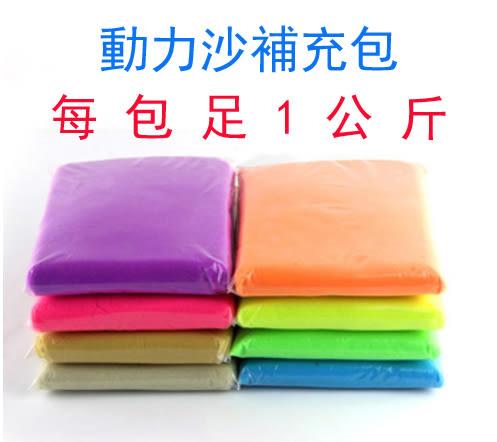 【購】動力沙1kg補充包