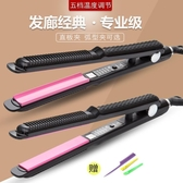 捲髮器 電夾板短髮內扣直髮器直捲兩用拉直板夾捲髮神器棒正韓學生不傷髮