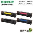 【四色一組 ↘3200元】HP 131A CF210A~CF213A 高品質相容碳粉匣 適用 M251nw M276nw等