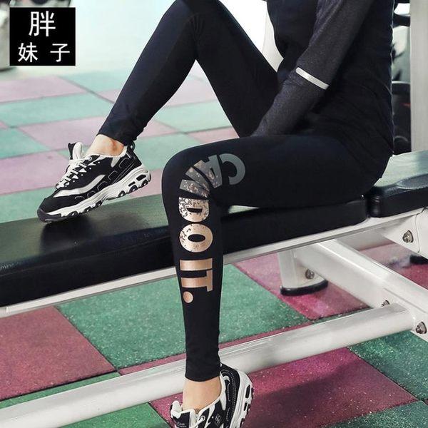 胖MM內搭褲女運動健身瑜伽服 100-250斤可穿百姓公館