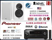 『盛昱音響』美國 Revel Concentra 2 M16 喇叭 + 日本 Pioneer VSX-LX304(B) 環繞擴大機『有現貨』