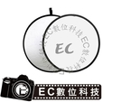 【EC數位】多功能圓形雙色反光板 二合一 80 cm 銀白 金銀 雙色反光板 補光板 反射板