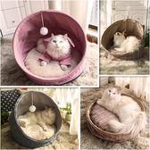 貓窩四季貓睡袋夏咪窩房子封閉式別墅貓舍貓屋貓床        時尚教主