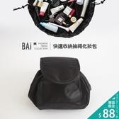 收納袋 快速收納大容量抽繩化妝包-BAi白媽媽【180572】