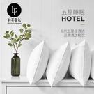 五星級酒店枕頭成人護頸枕情侶家用枕芯單人...