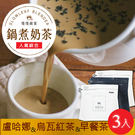 免運-慢慢藏葉-鍋煮奶茶專用茶葉禮盒【盧...