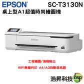 Epson SureColor SC-T3130N 桌上型A1超值時尚繪圖機
