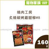 寵物家族-燒肉工房炙燒碳烤雞腿柳160g #8