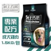 *WANG *博士巧思《專業配方系列-成犬雞肉》1.5KG/包 狗糧