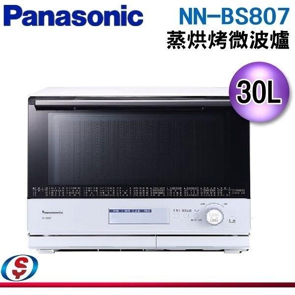 【信源】30公升【Panasonic 國際牌】蒸* 烘* 烤* 微波爐 NN-BS807 / NNBS807