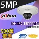 高雄/台南/屏東監視器 大華 DH-IPC-EB5531N 5百萬畫素 IPcam 全景網路攝影機