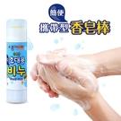 【紅磨坊精品】韓國原裝 攜帶型洗手棒 香...
