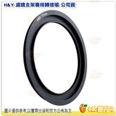 H&Y 濾鏡支架專用轉接環 82mm 公司貨 支架轉接環 轉接環