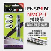 【公司貨】絕非仿品 鏡頭拭鏡筆 NMCP-1 LENSPEN 正貨 清潔筆 觀景窗 手機鏡頭 (0.5CM)