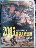 影音 H08 058  DVD 電影【前進伊拉克冒險故事2003 美伊大戰實錄】這不是一件容易的事