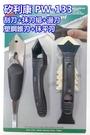 PW133 矽利康刮刀 刮刀抹平 邊刀錐...