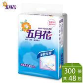 【五月花】五月花平版式花紋衛生紙300張*6包*8袋