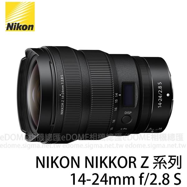 贈禮券~NIKON NIKKOR Z 14-24mm F2.8 S 超廣角變焦鏡 (24期0利率 免運 公司貨) F2.8S 無反光鏡適用