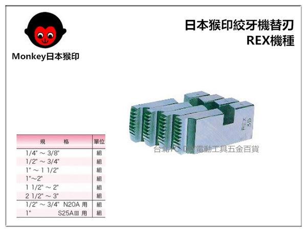 【台北益昌】MONKEY 日本猴印 REX機種 (白鐵管用) 電動絞牙機用牙板 替刃 (下標請告知規格)