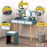梳妝臺臥室小戶型化妝桌收納柜現代簡約簡易化妝柜網紅化妝臺 PA8249『男人範』