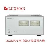 (獨家販售) LUXMAN M-900U 後級擴大機 日本頂級音響 展示出清品