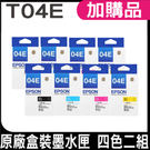 EPSON T04E 04E 四色二組 原廠墨水匣