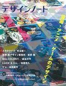 設計潮流札記 NO.82:漫畫・動畫・遊戲設計特集