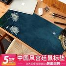 鼠標墊超大號國潮鎖邊定制小號中國風宮廷辦公鍵盤墊游戲電競護腕 創意新品