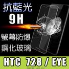 E68精品館 9H 護眼 抗藍光 鋼化玻璃 HTC Desire 728 / EYE 保護貼 鋼化膜 防刮 貼膜 鋼膜 螢幕貼 D728 M910X