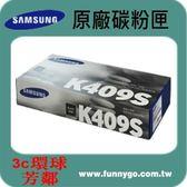 SAMSUNG 三星 原廠黑色碳粉匣 CLT-K409S