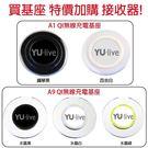 特價加購 ! YU-live A1 QI...