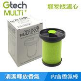 【免運費-加購】限量 Gtech 英國 Gtech Multi Plus 小綠 原廠專用寵物版濾心 / 內含香氛棒