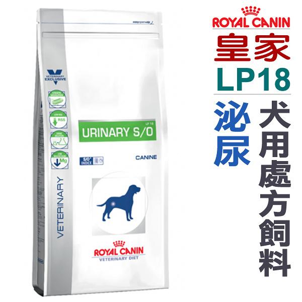 法國皇家犬用處方飼料【LP18】犬用泌尿道處方 7.5公斤