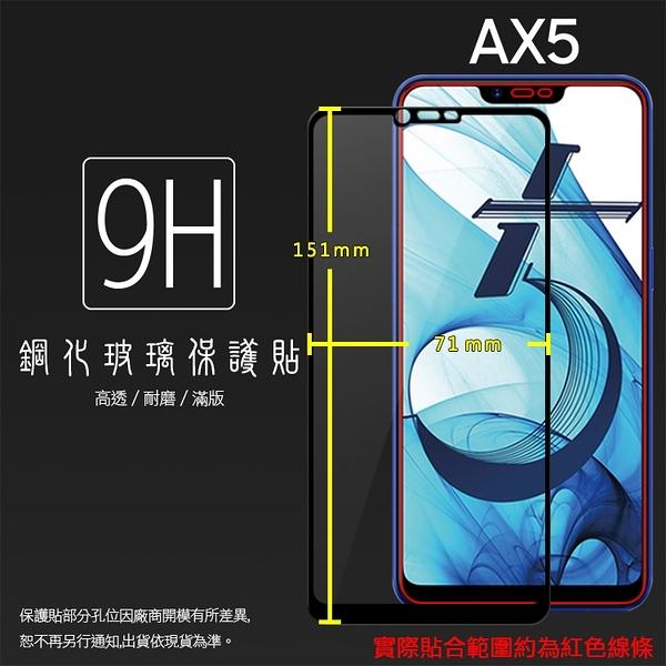 ☆OPPO AX5 CPH1851 滿版 鋼化玻璃保護貼 9H 全螢幕 滿版玻璃 鋼貼 鋼化貼 玻璃膜 保護膜
