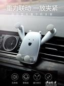 (快出)車載手機架汽車卡扣式重力手機支駕車用車內車上支撐架導航支架